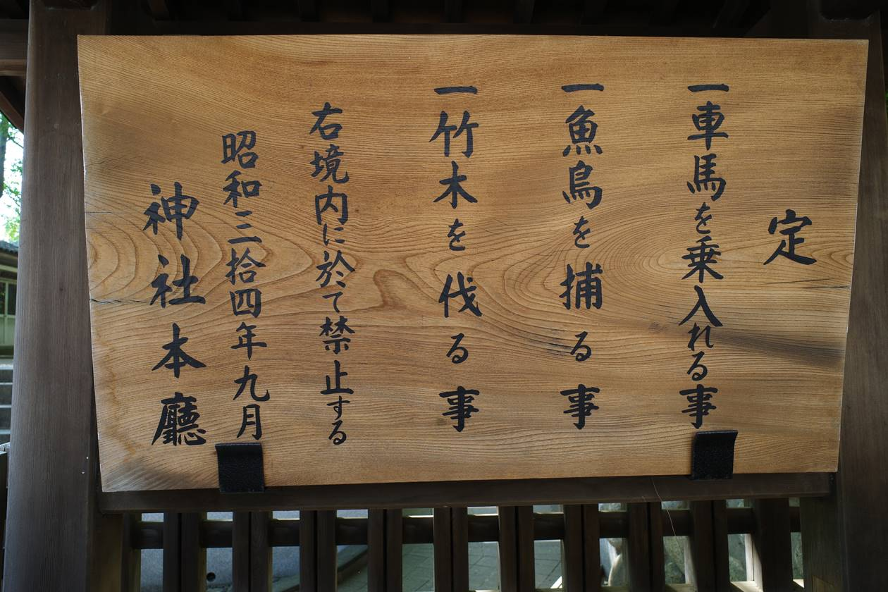 荻窪八幡神社の掟