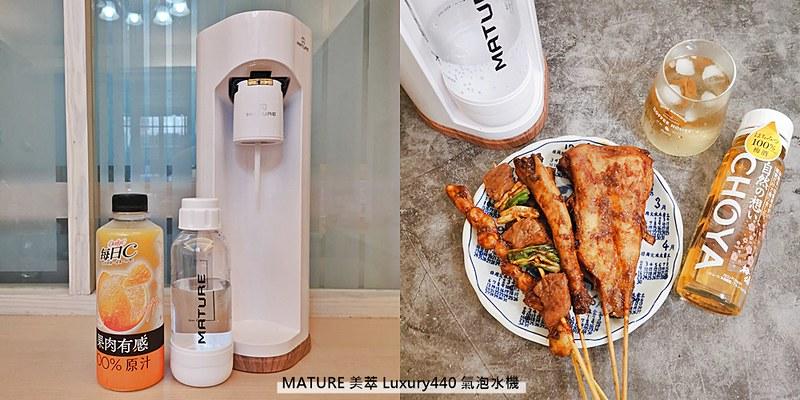 MATURE美萃 Luxury440系列氣泡水機