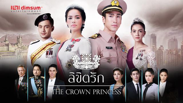 The Crown Princess 公主罗曼史