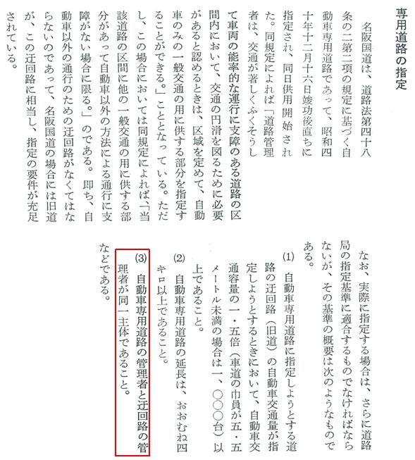 名阪国道千日道路の由来 (8)