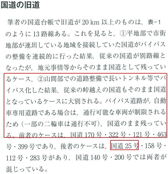 名阪国道千日道路の由来 (7)