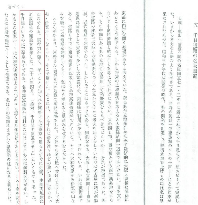 名阪国道千日道路の由来 (5)