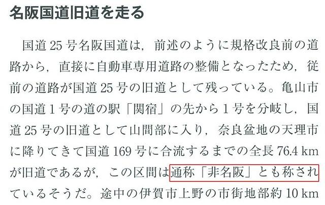 名阪国道千日道路の由来 (3)