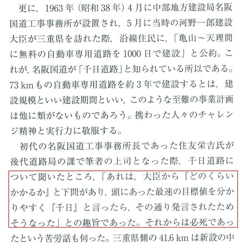 名阪国道千日道路の由来 (1)