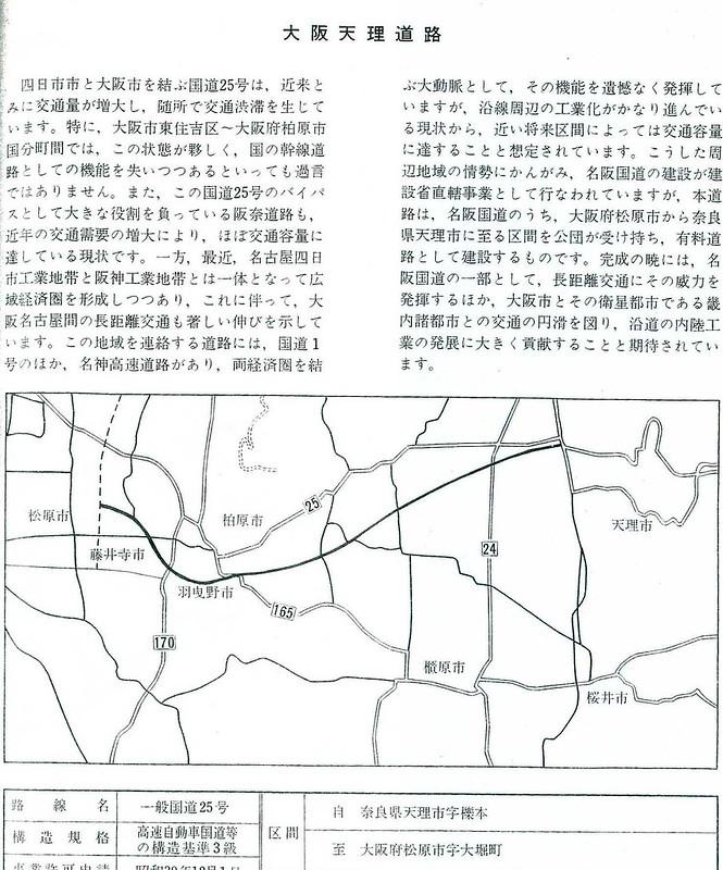 大阪天理道路