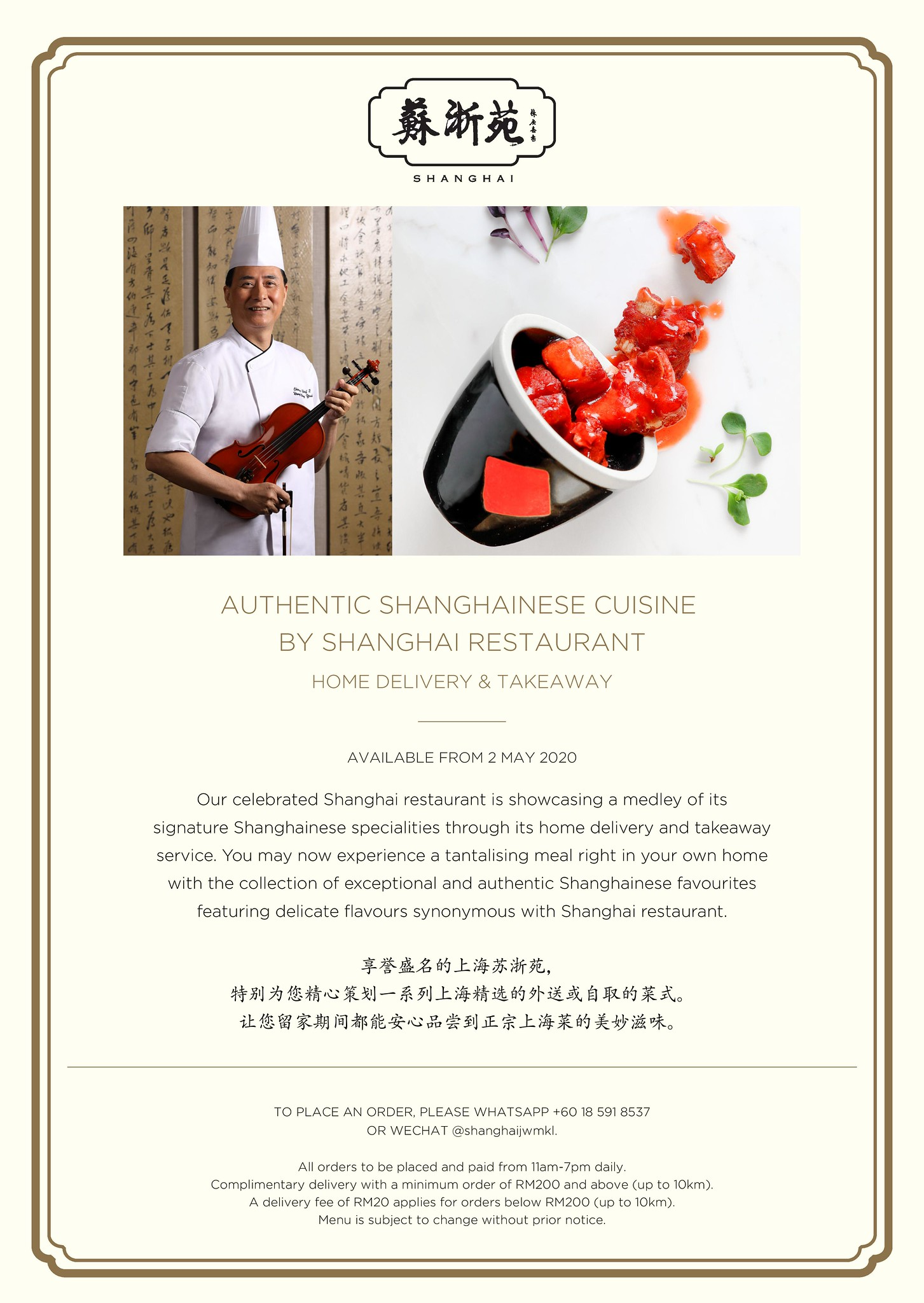Flyer - Shanghai Restaurant Home Delivery _ Takeaway-page-001