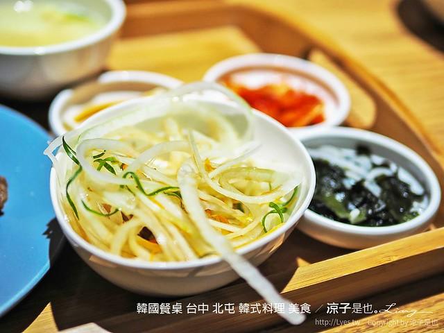 16 美食 台中 韓式料理 北屯 韓國餐桌