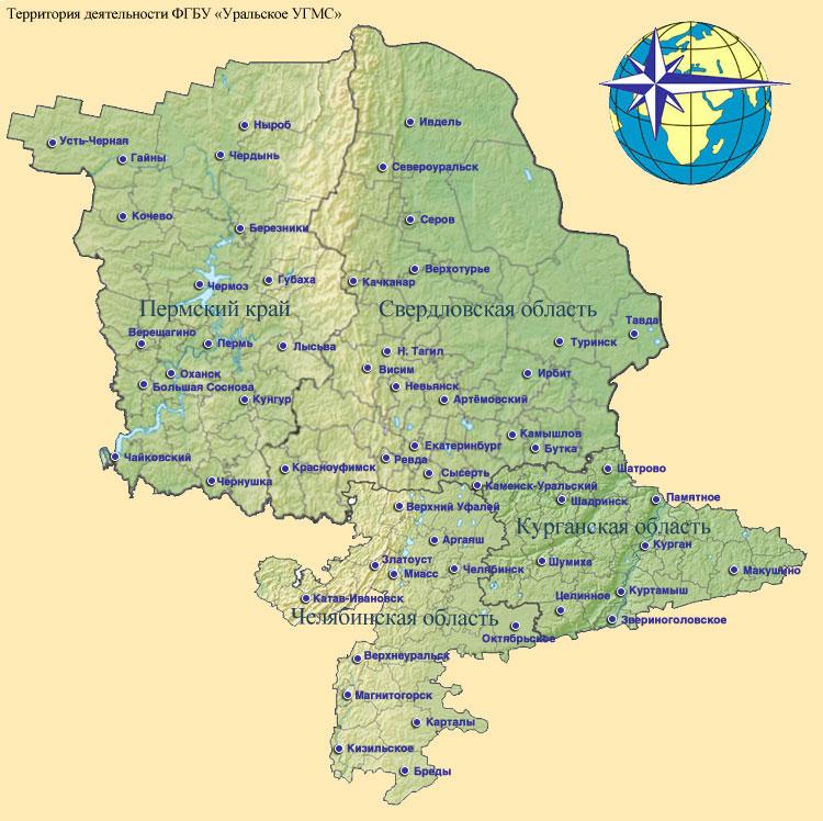 Федеральное государственное бюджетное учреждение «Уральское управление по гидрометеорологии и мониторингу окружающей среды»