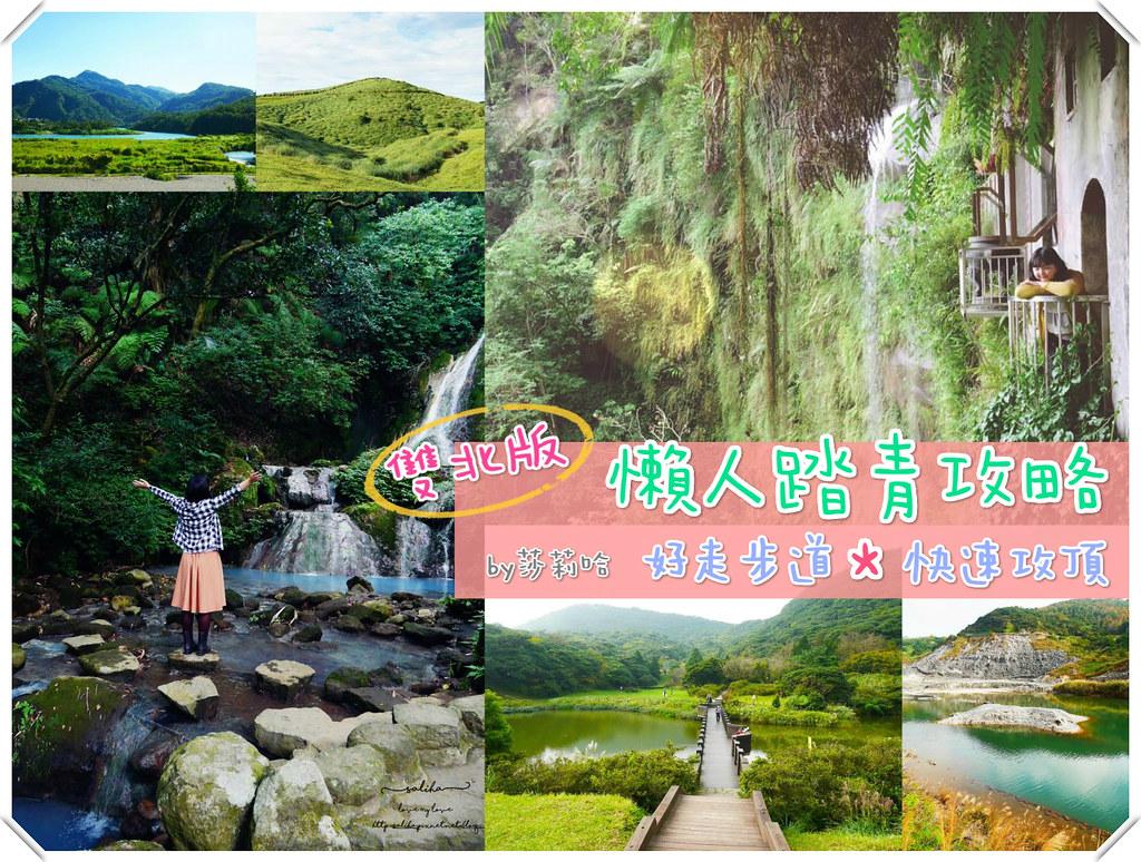 台北一日遊爬山踏青景點推薦輕鬆好走登山路線