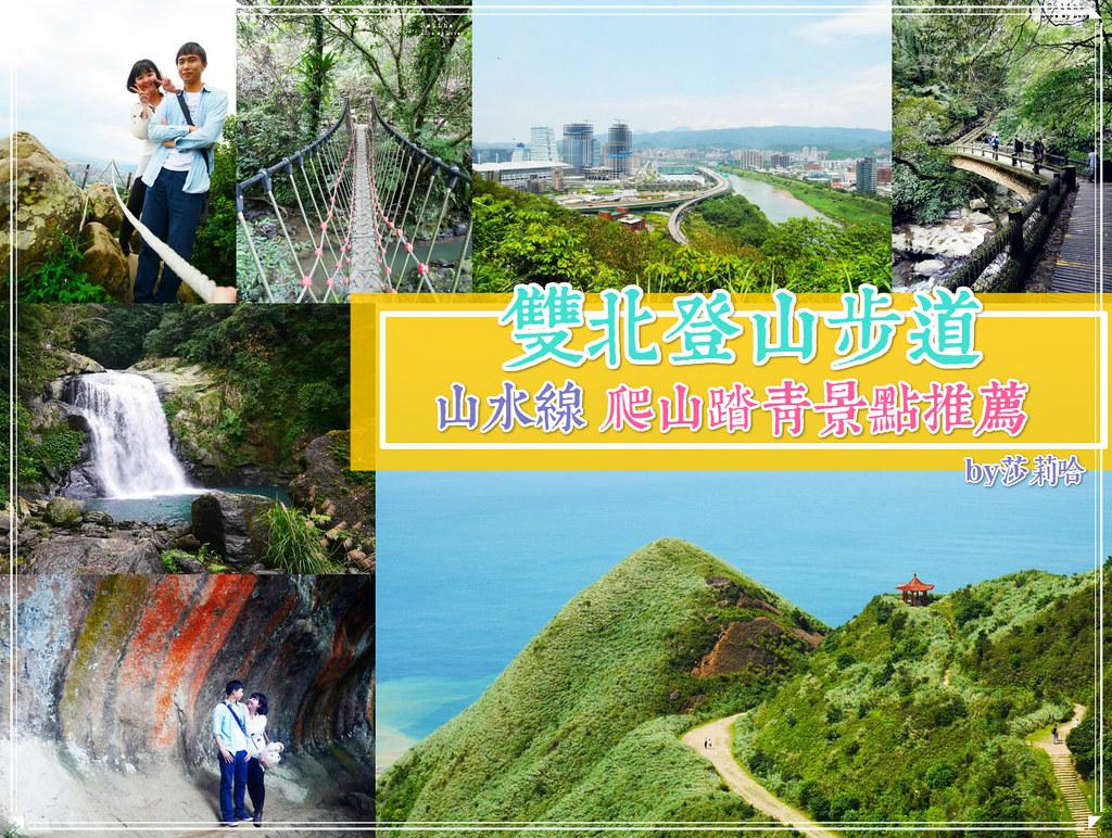 台北一日遊爬山踏青景點推薦登山步道觀景觀海分享 (2)
