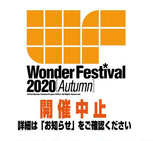 日本最大級模型展 WONDER FESTIVAL 2020[秋]   受肺炎疫情影響宣佈中止