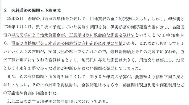名阪国道が無料から有料に変更できなかった理由 (5)