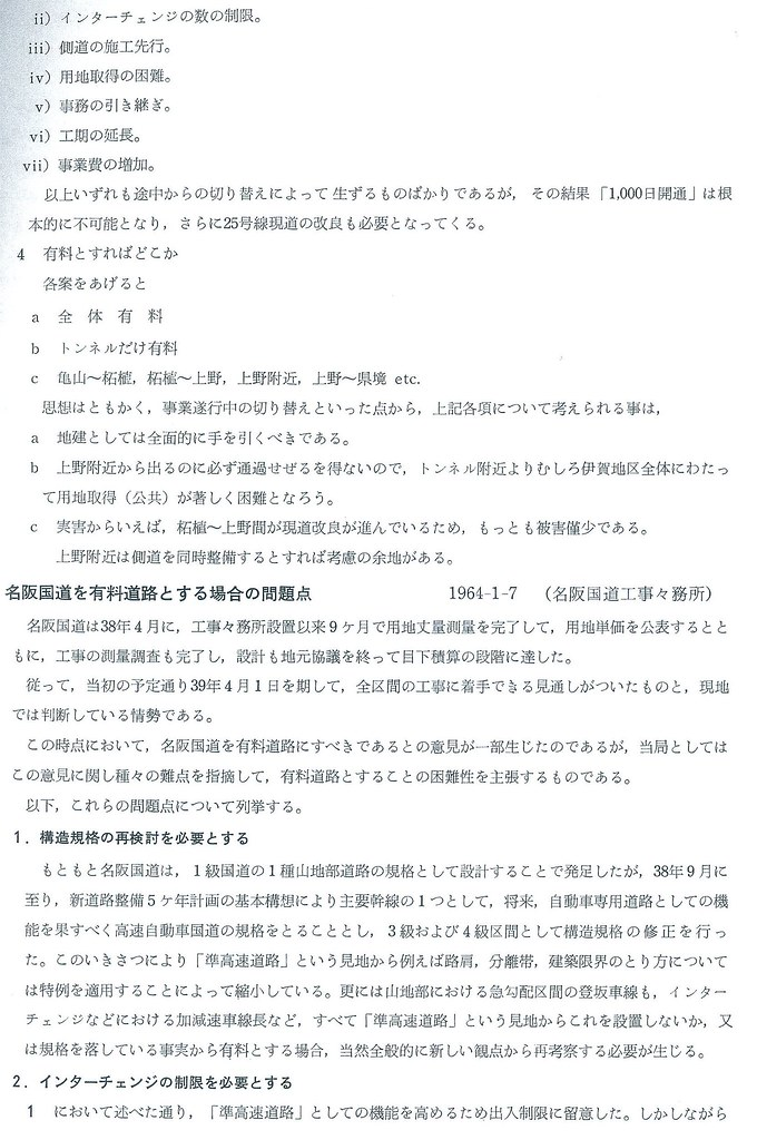 名阪国道が無料から有料に変更できなかった理由 (1)