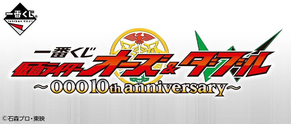 新系列 WORLDLISE 登場!一番賞「假面騎士OOO & W」~OOO 10th anniversary(一番くじ 仮面ライダーオーズ & W ~OOO 10th anniversary~)