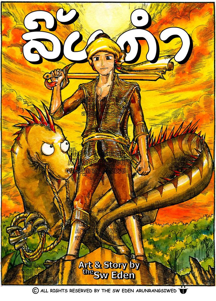 หนังสือการ์ตูน ท่านตบินและยุงนุ่ม ตะเบงชะเวตี้ บุเรงนอง ยะไข่ เมงเบง นิยาย การ์ตูน Tabinshwehti King Tabin march to Arakan Bayinnaung death sick mosquito