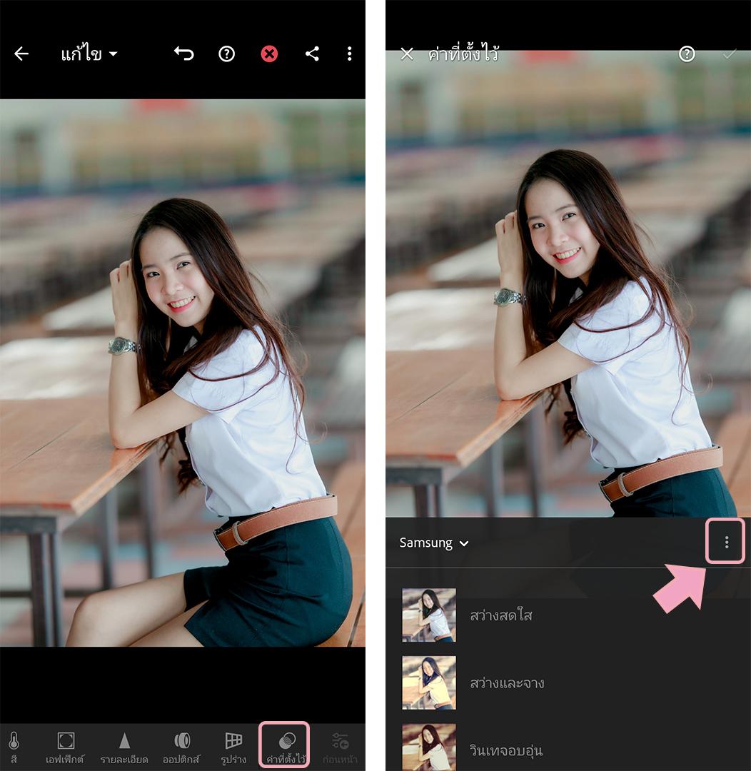 Android-lightroom-preset-01