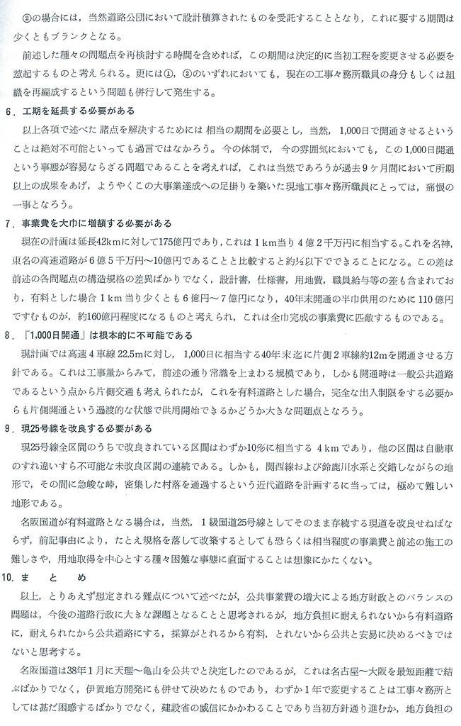 名阪国道が無料から有料に変更できなかった理由 (3)
