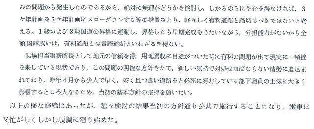 名阪国道が無料から有料に変更できなかった理由 (4)