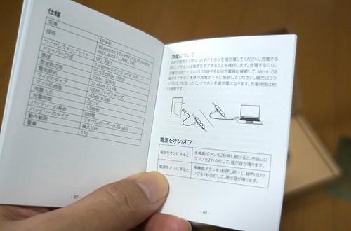 AUKEY EP-B40進化版 マニュアルも日本語