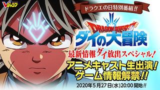 《勇者鬥惡龍 達伊的大冒險(神龍之謎)》企畫發表會 27 日登場  動畫、遊戲最新情報即將公開!