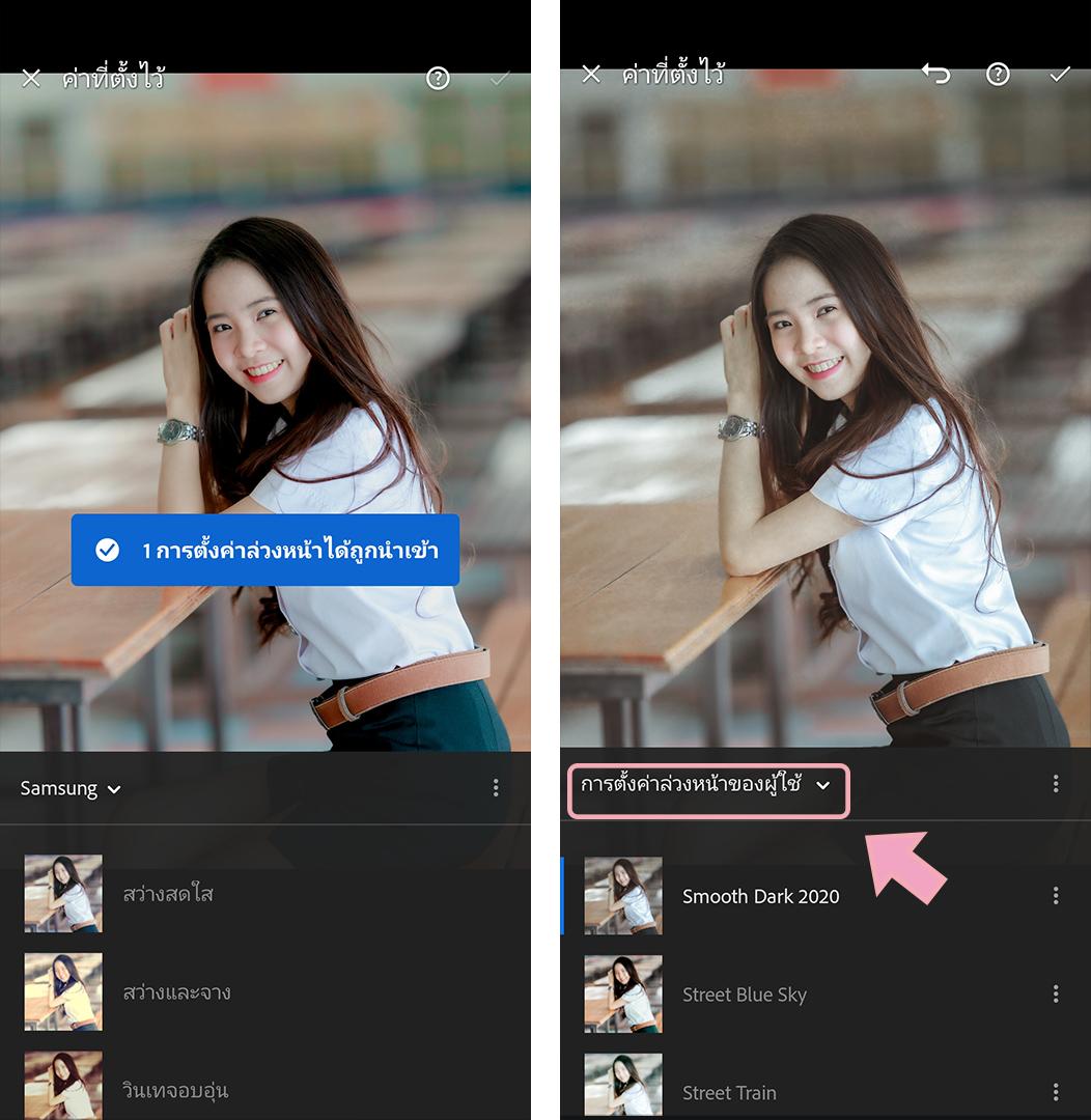 Android-lightroom-preset-04