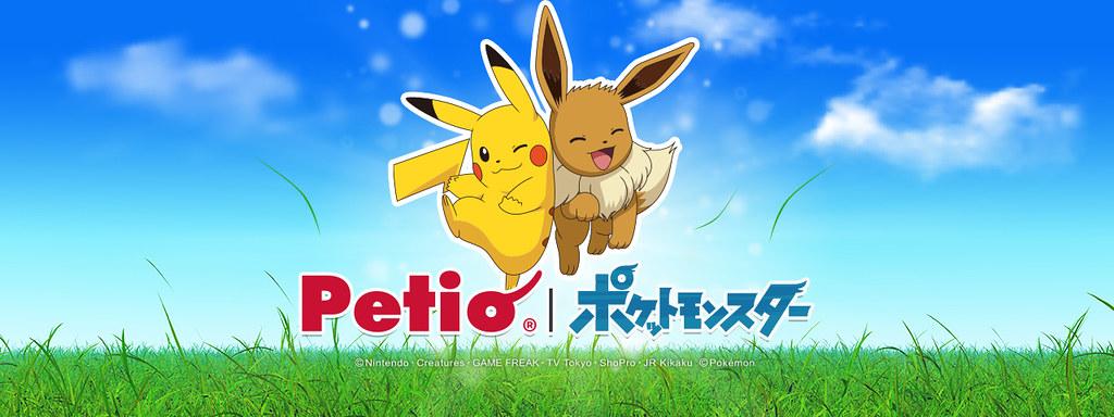 用精靈球睡床收服你家寶貝!Petio《精靈寶可夢》推出多款「寶可夢寵物用品」周邊(ペティオ Petio ポケットモンスタ)