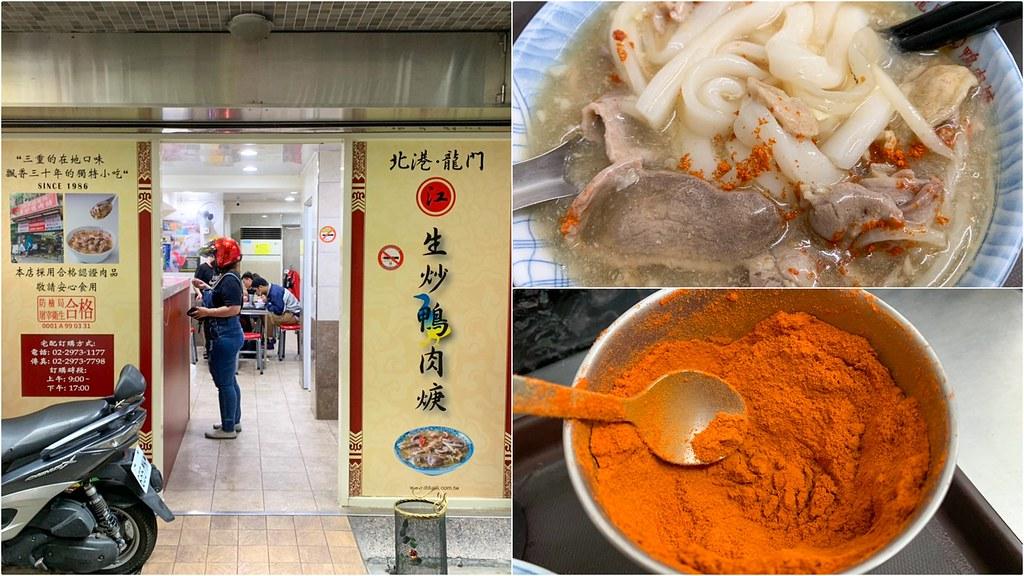 三重美食:北港江記龍門生炒鴨肉焿,在地人推薦必吃美食,辣粉是重點!