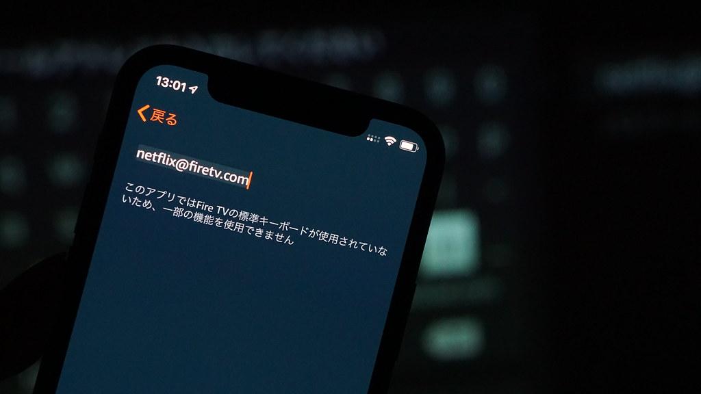 スマホがリモコンになるFire TVアプリ