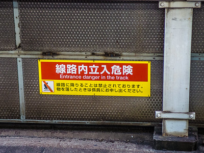 Nihon_arekore_02124_Entrance_danger_in_the_track_100_cl