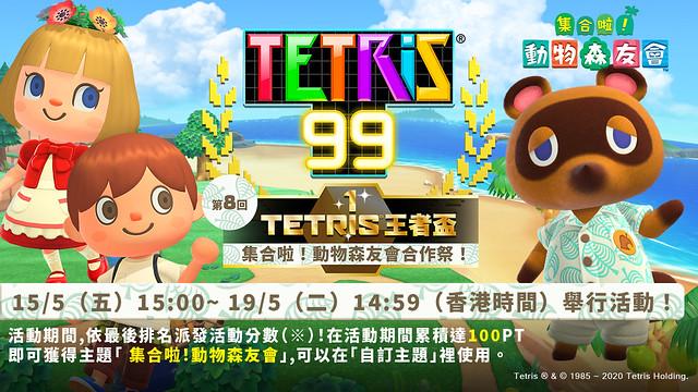 《集合啦!動物森友會》x《TETRIS 99》合作祭展開  挑戰俄羅斯方塊「王者盃」獲得動森自訂主題!