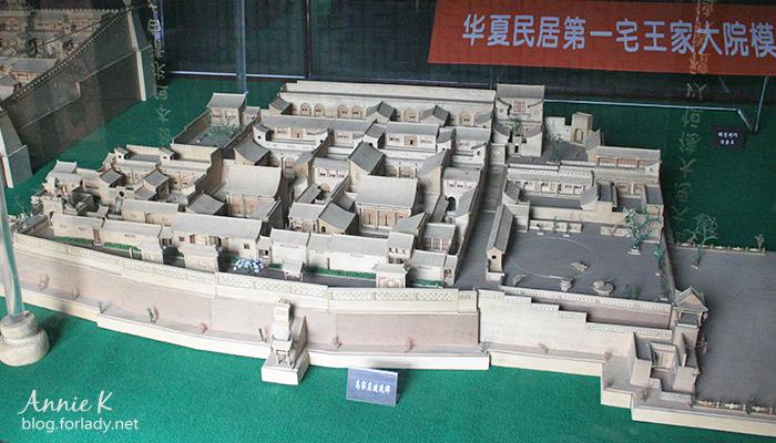 王家大院模型