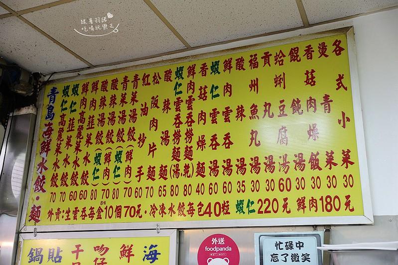 青島海鮮水餃阿欽,干貝高麗菜水餃吻仔魚水餃66