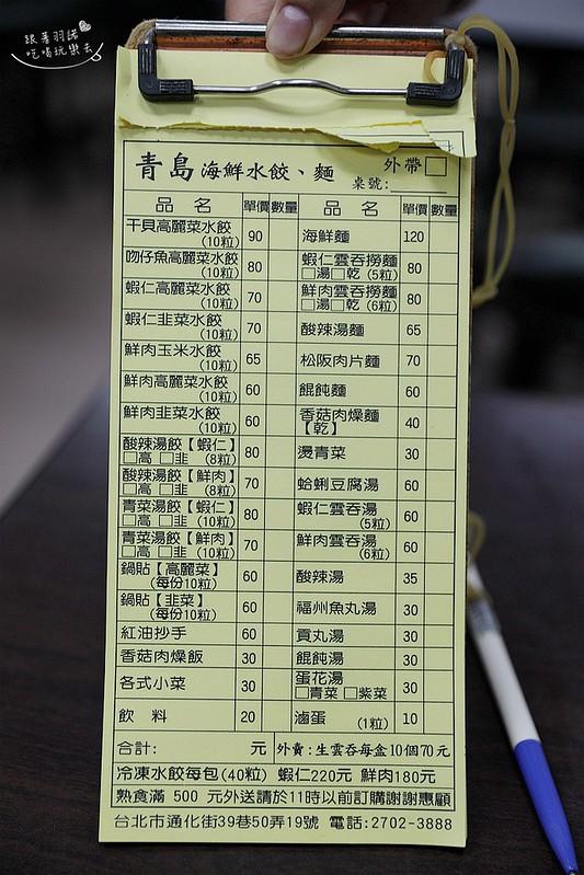 青島海鮮水餃阿欽,干貝高麗菜水餃吻仔魚水餃04