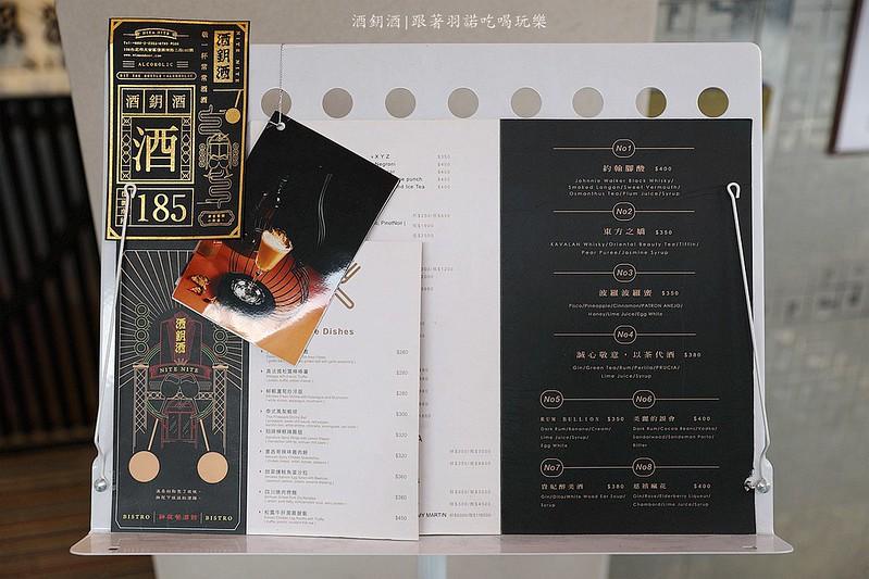 酒鈅酒 Bistro Bar大安酒吧推薦科技大樓酒吧006