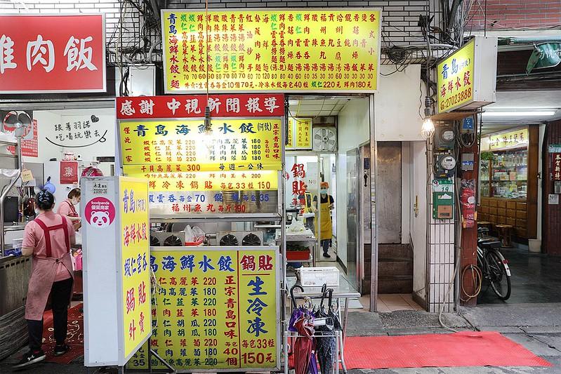 青島海鮮水餃阿欽,干貝高麗菜水餃吻仔魚水餃68