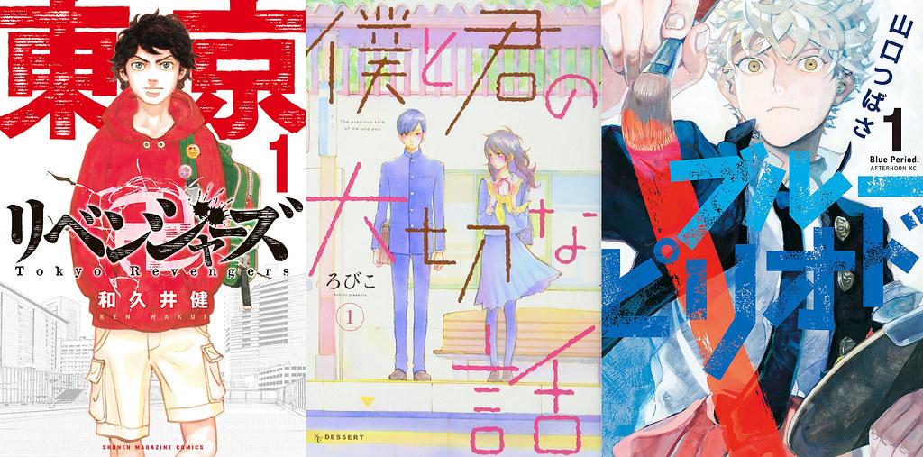200512(2) -『第44回講談社漫畫賞』獲獎名單出爐:《東京卍復仇者》《我和妳的重要對話》勇奪少年&少女部門大賞!