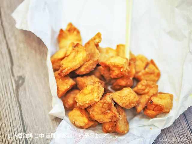 加味香雞排 台中 豐原 鹹酥雞
