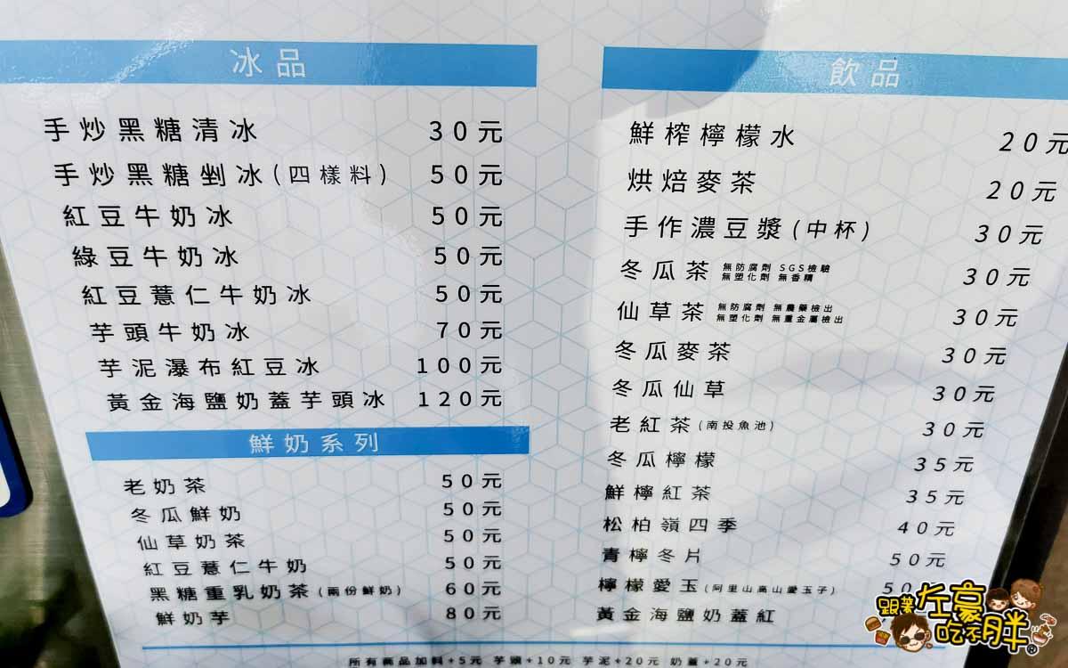 心頌冰坊 高雄冰店-2