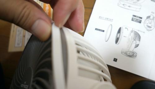 卓上扇風機 KN-871 シリコンを外す