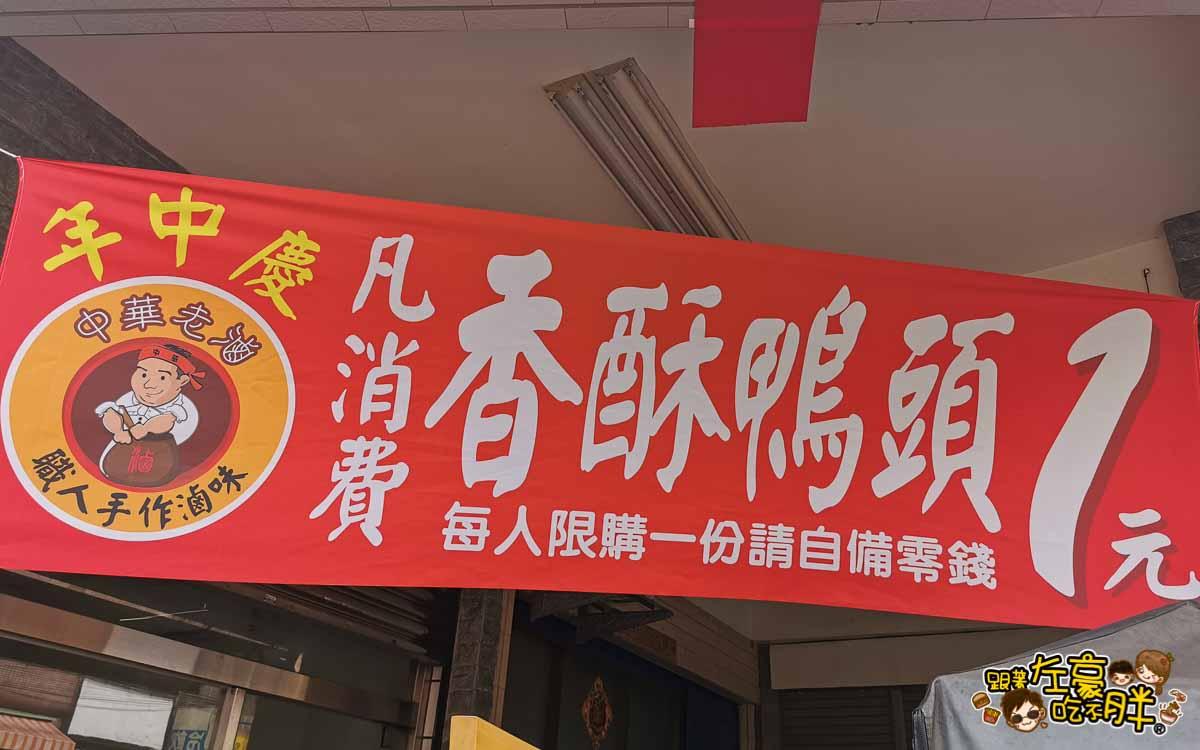 中華老滷 高雄小吃 瑞北夜市-1