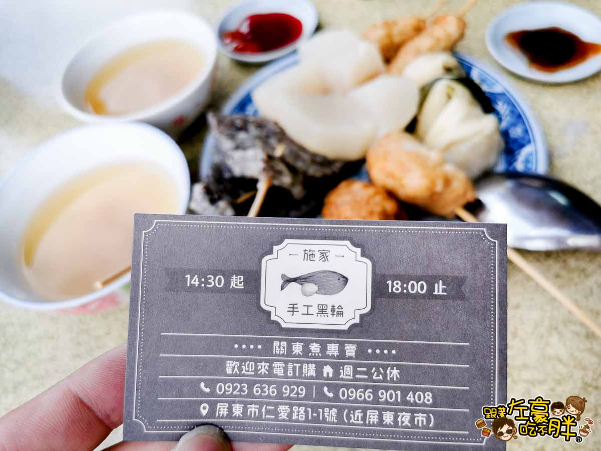 施家 手工黑輪 屏東小吃老店 -12