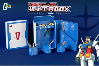 第一次組鋼彈就上手?SUN-STAR 《機動戰士鋼彈》「V作戰說明書」桌上工具箱 GS7( 机上工具BOX GS7)