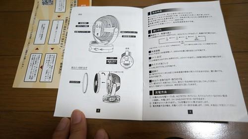 キーナイス KN-871 取説も日本語