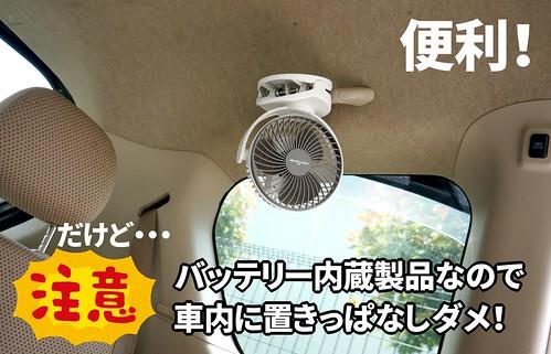 卓上扇風機 KN-871 車内
