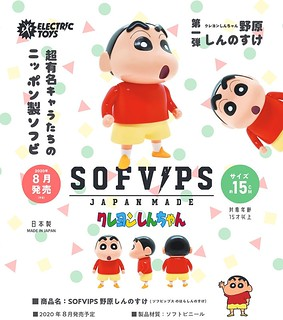 超人氣五歲小孩首彈登場!Electric Toys SOFVIPS系列《蠟筆小新》野原新之助(野原しんのすけ)軟膠人偶