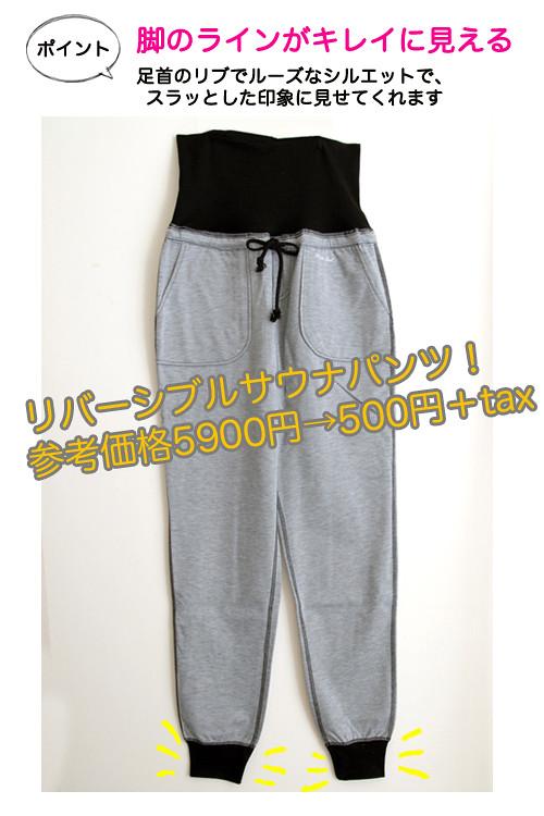 サウナパンツ500円