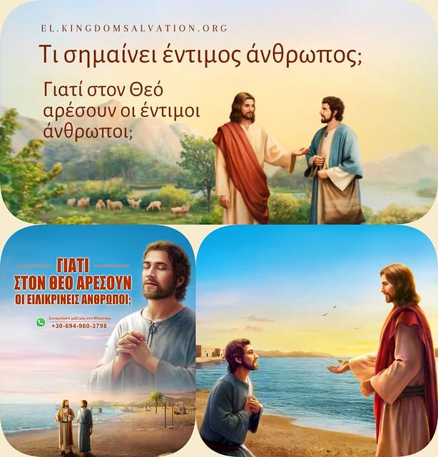 6. Τι σημαίνει έντιμος άνθρωπος; Γιατί στον Θεό αρέσουν οι έντιμοι άνθρωποι;