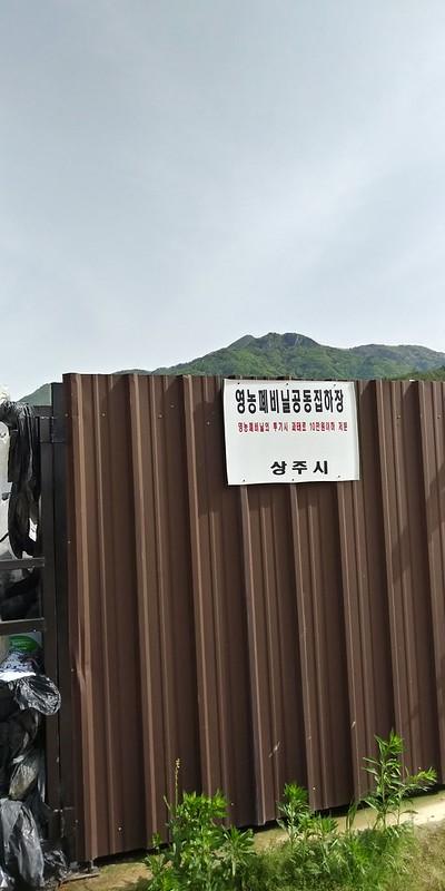 영농폐비닐공동집하장 | 백색혁명? 결국은 쓰레기 대반란!