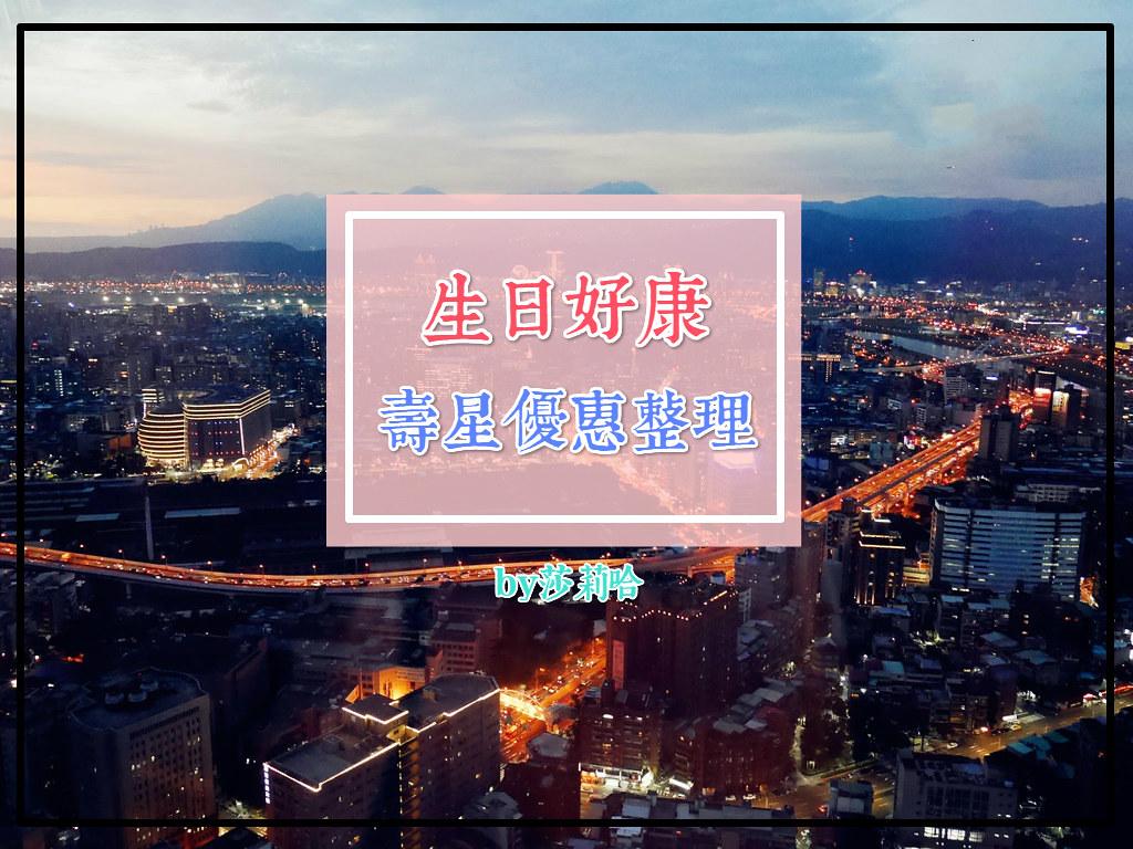 台北新北當月當日壽星優惠免費生日好康懶人包整理分享餐廳 (2)