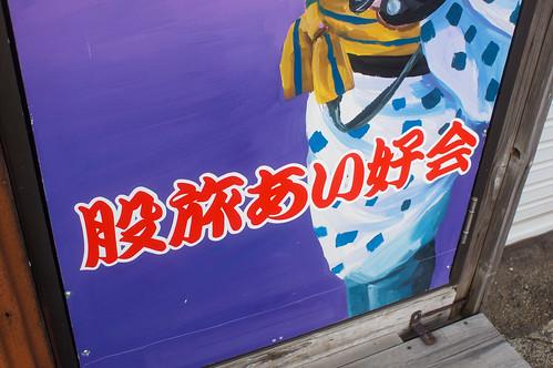 松田ペット